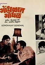 Gondhalat Gondhal
