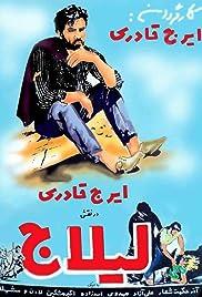 Leilaj Poster