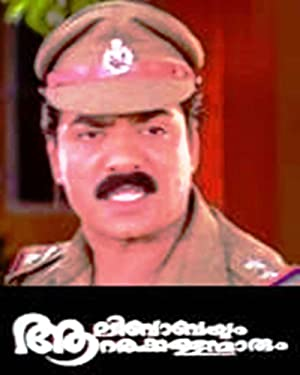 Vijayaraghavan Alibabayum Arara Kallanmarum Movie