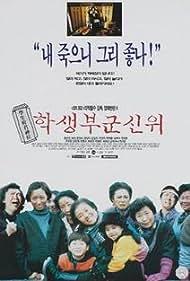 Haksaeng bukgun shinwi (1996)