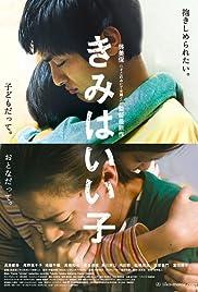 Kimi wa iiko Poster