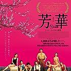 Fang hua (2017)