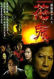 Yin yeung lo 13: Faa gwai Poster