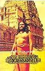 Rajasilpi (1992) Poster