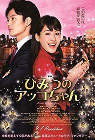 Haruka Ayase and Masaki Okada in Himitsu no Akko-chan (2012)