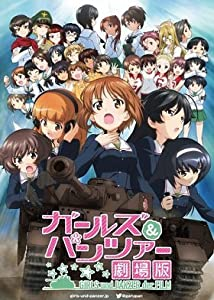 Girls und Panzer the Movie full movie 720p download