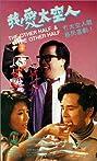 Wo ai tai kong ren (1988) Poster