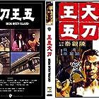 Da dao Wang Wu (1973)