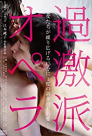 Kagekiha opera Poster