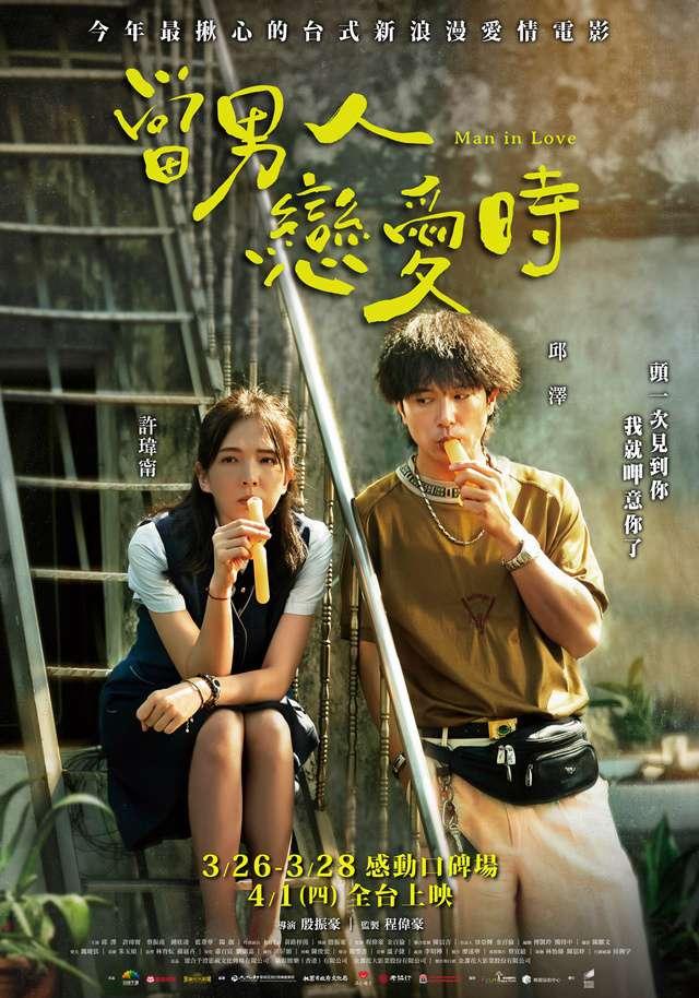 Phim Khi Đàn Ông Yêu - Man in Love (2021)