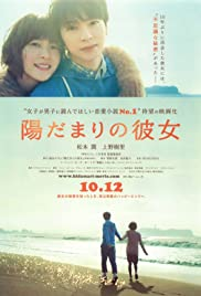 The Girl in the Sun Poster