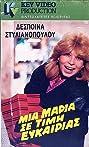 Mia Maria se timi efkairias (1985) Poster