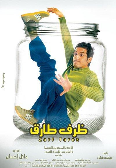 Zarf Tarek (2006) - IMDb