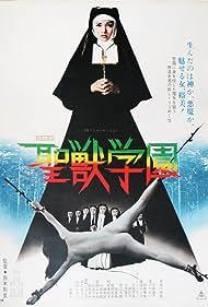 Seijû gakuen (1974)