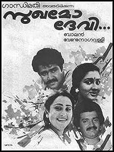 Watch free movie yahoo Sughamodevi by Thampi Kannanthanam [h.264]