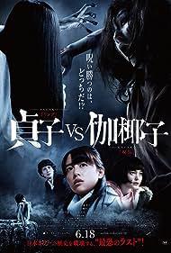 Masanobu Andô, Misato Tanaka, Mizuki Yamamoto, Runa Endo, and Tina Tamashiro in Sadako vs. Kayako (2016)