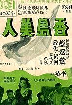 Xiang dao mei ren yu
