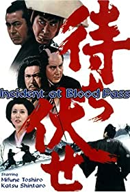 Machibuse (1970) Poster - Movie Forum, Cast, Reviews