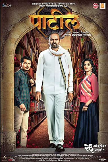 Poster of Patil 2018 Full Marathi Free Download Watch Online In HD Movie Download 720p HDRip
