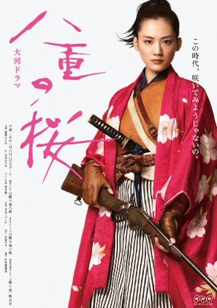 Haruka Ayase in Yae no sakura (2013)