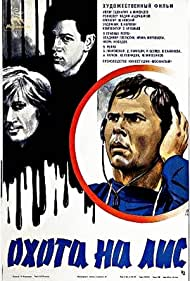 Okhota na lis (1980)