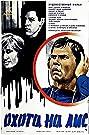 Okhota na lis (1980) Poster