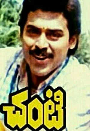 G. Sathyamurthy Chanti Movie