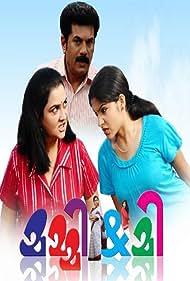 Mukesh, Urvashi, and Archana Kavi in Mummy & Me (2010)