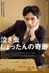 Nakimushi Shottan no kiseki (2018)