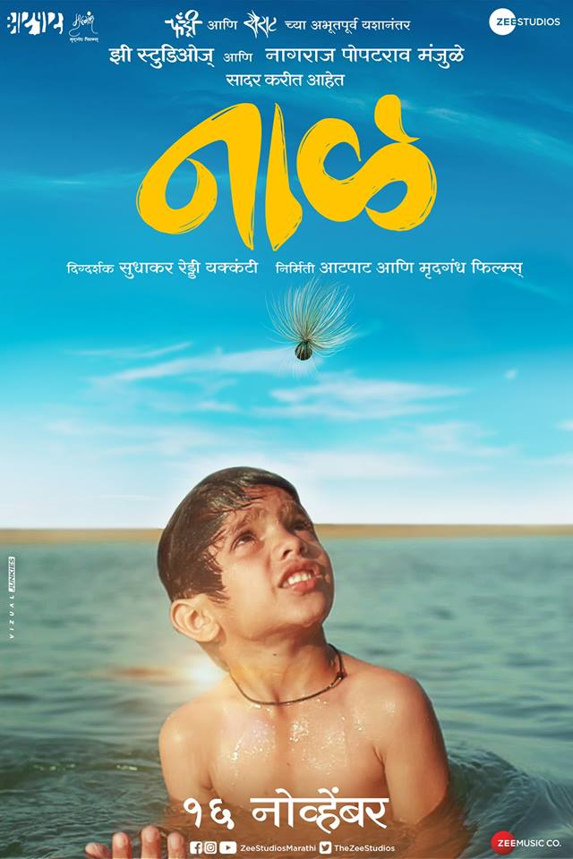 Naal Movie Poster