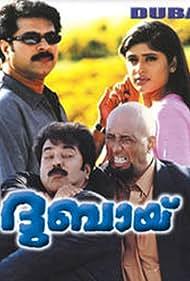 Dubai Poster - Movie Forum, Cast, Reviews
