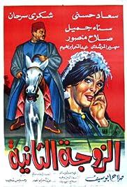 Al-zawja al-thaniya(1967) Poster - Movie Forum, Cast, Reviews