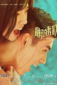 Zui hao de wo men (2019)