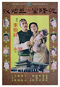 the Emperor Chien Lung and the Beauty full movie download in hindi