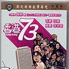 Heung gong chat sup sam (1974)