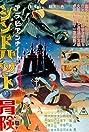 Arabian Nights: The Adventures of Sinbad