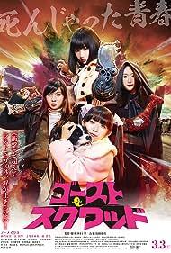 Sumire Ueno, Minori Mikado, Anna Yanagi, and Yuni Hong in Gôsuto sukuwaddo (2018)