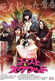 Nonton Film Ghost Squad (Gosuto sukuwaddo) (2018)
