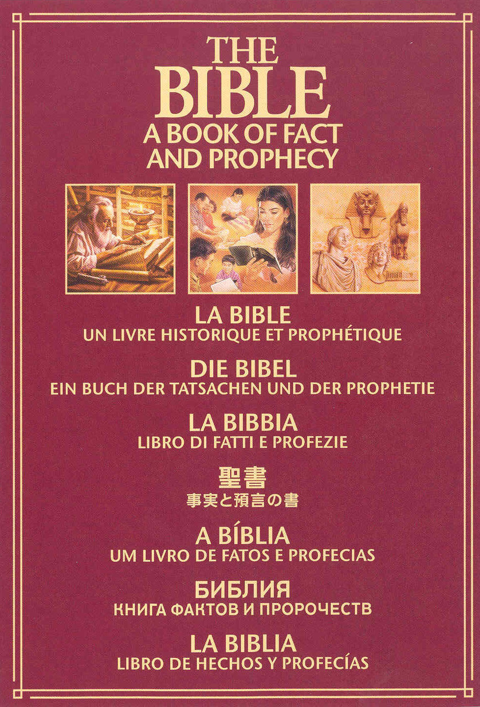 The Bible, a Book of Fact and Prophecy, Volume I: Accurate History