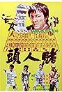 Gambling for Head (1975) Poster