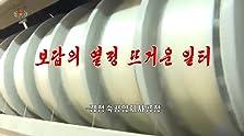 Bodab-ui yeoljeong tteugeoun ilteo - gimjeongsugpyeong-yangjesagongjang (2020 TV Short)