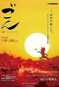 Gon, the Little Fox (2019) Poster - Movie Forum, Cast, Reviews