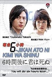 6 Jikango ni kimi wa shinu Poster