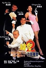 Dou sing 2: Gai tau dou sing (1995)