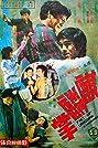 Fist of Unicorn (1973) Poster