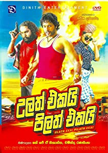 Ulath Ekai Pilath Ekai telugu full movie download