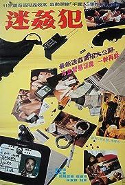 Daze Raper Poster