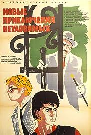 Novye priklyucheniya neulovimykh Poster