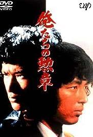 Oretachi no kunshô Poster