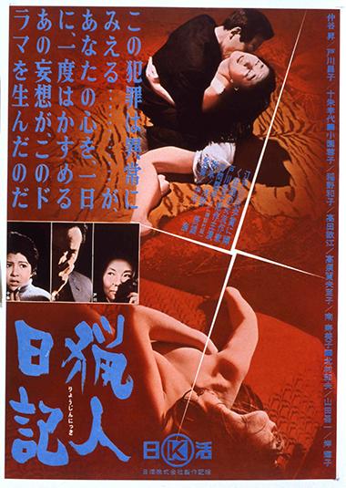Ryojin nikki (1964)